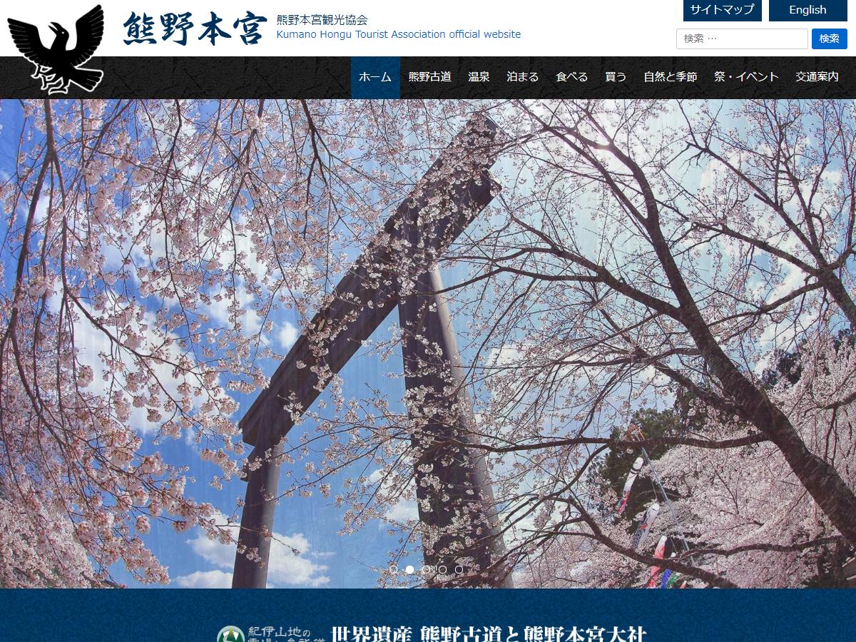 大日越|熊野本宮観光協会