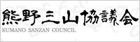 熊野三山協議会