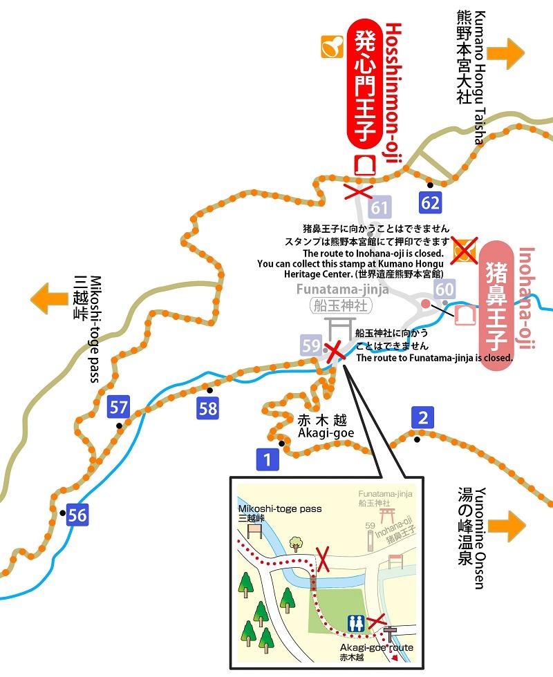 三越峠~発心門王子間(赤木越分岐付近)の通行止め図