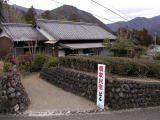 Haru Farm-style Guesthouse
