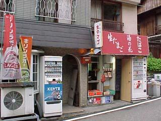 Ran Souvenir Shop