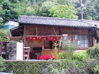 Yunomune Tea House