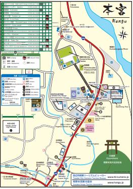 Hongu Map