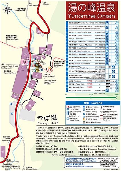 湯の峰温泉マップ